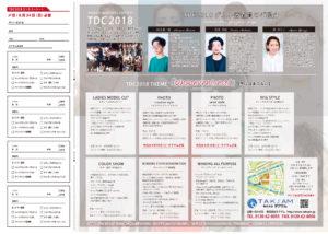 TDC2018広告デザイン1